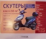 Книга Скутеры китайские V50 см3 с барабанным передним тормозом