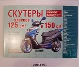 Книга Скутеры V125 и V150 см3 (Китай, Корея). Устройство, эксплуатация, обслуживание