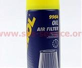 Пропитка масляная для воздушных фильтров